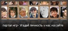 портал игр- Угадай личность у нас на сайте