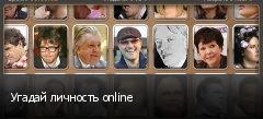 Угадай личность online