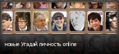 новые Угадай личность online