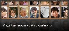 Угадай личность - сайт онлайн игр