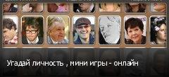 Угадай личность , мини игры - онлайн