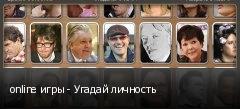 online игры - Угадай личность
