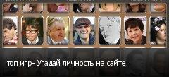 топ игр- Угадай личность на сайте