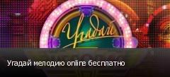 ������ ������� online ���������