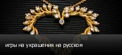 игры на украшения на русском