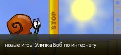 новые игры Улитка Боб по интернету