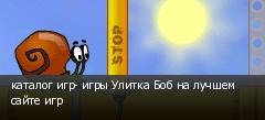 каталог игр- игры Улитка Боб на лучшем сайте игр