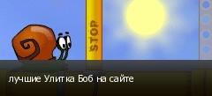 лучшие Улитка Боб на сайте