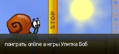 поиграть online в игры Улитка Боб