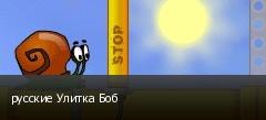 русские Улитка Боб