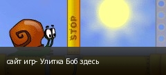сайт игр- Улитка Боб здесь