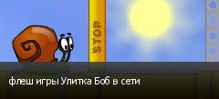 флеш игры Улитка Боб в сети
