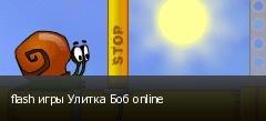 flash игры Улитка Боб online