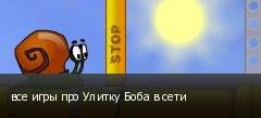 все игры про Улитку Боба в сети