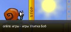 online игры - игры Улитка Боб