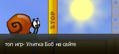 топ игр- Улитка Боб на сайте