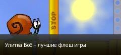 Улитка Боб - лучшие флеш игры