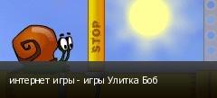 интернет игры - игры Улитка Боб