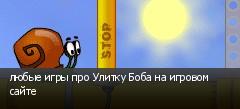 любые игры про Улитку Боба на игровом сайте