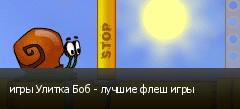 игры Улитка Боб - лучшие флеш игры