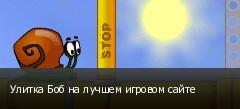 Улитка Боб на лучшем игровом сайте