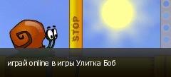 играй online в игры Улитка Боб
