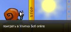 поиграть в Улитка Боб online