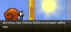 все игры про Улитку Боба на лучшем сайте игр