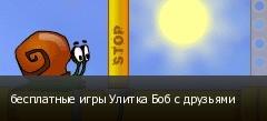 бесплатные игры Улитка Боб с друзьями
