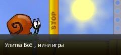 Улитка Боб , мини игры