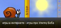 игры в интернете - игры про Улитку Боба