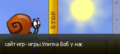 сайт игр- игры Улитка Боб у нас