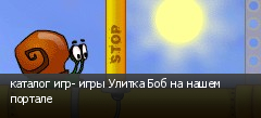 каталог игр- игры Улитка Боб на нашем портале