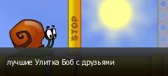 лучшие Улитка Боб с друзьями