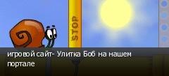 игровой сайт- Улитка Боб на нашем портале