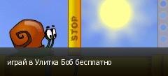 играй в Улитка Боб бесплатно