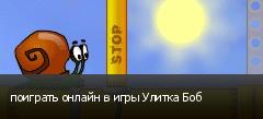 поиграть онлайн в игры Улитка Боб