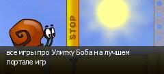 все игры про Улитку Боба на лучшем портале игр