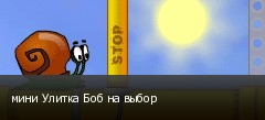 мини Улитка Боб на выбор