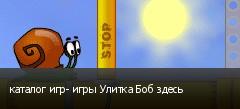 каталог игр- игры Улитка Боб здесь