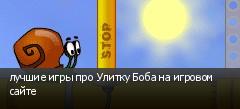 лучшие игры про Улитку Боба на игровом сайте