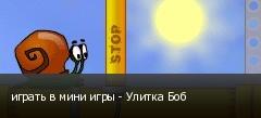 играть в мини игры - Улитка Боб