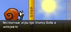 бесплатные игры про Улитку Боба в интернете