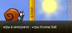 игры в интернете - игры Улитка Боб