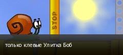 только клевые Улитка Боб