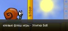 клевые флеш игры - Улитка Боб