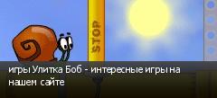 игры Улитка Боб - интересные игры на нашем сайте