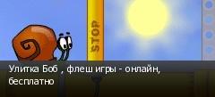 Улитка Боб , флеш игры - онлайн, бесплатно