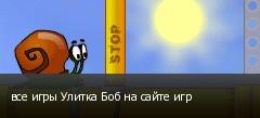 все игры Улитка Боб на сайте игр