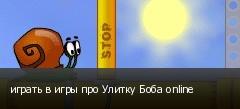 играть в игры про Улитку Боба online